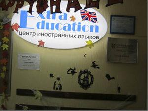 Праздник ExtraEducation