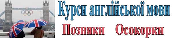 Курси англійської мови в Києві позняки