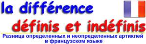 Разница артиклей la différence и définis et indéfinis в французском языке