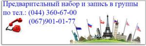 Курсы английского метро харьковская Бажана 36
