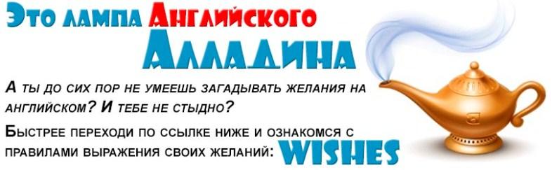 WISHES желания в английском языке