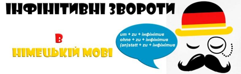 Інфінітивні звороти в німецькій мові