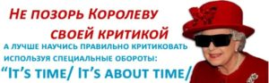 "специальные обороты: ""It's time/ It's about time/ It's high time"""