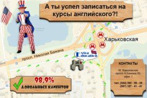 Курсы английского на харьковском массиве, метро харьковская