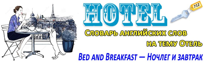 Словарь английских слов на тему Отель (Hotel)