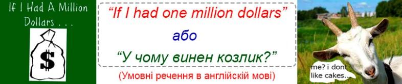 Умовні речення в англійскій мові