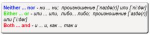 Союзы neither ... nor, either ... or