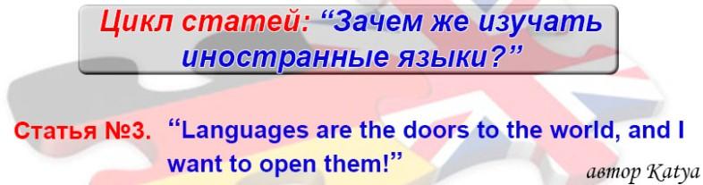 зачем учить иностранные языки