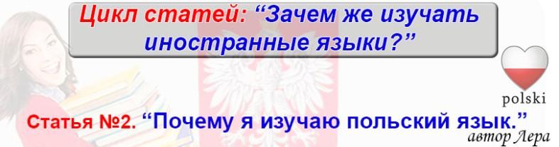 Зачем я изучаю польский язык