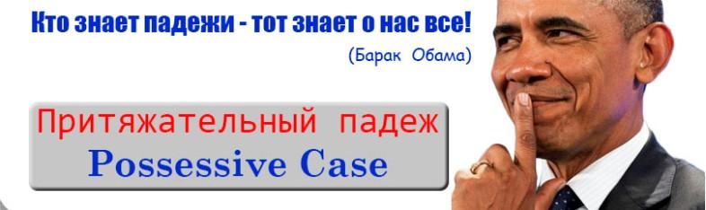 Притяжательный падеж/Possessive Case