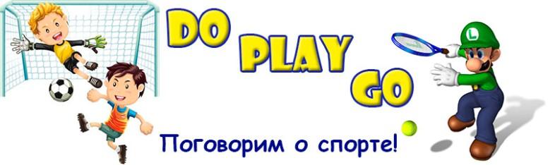 do play go употребление