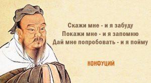 Конфуций обучение английскому