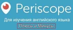 Periscope для изучения английского языка