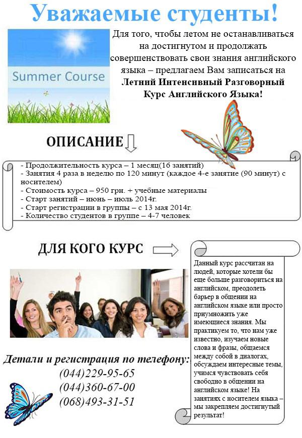 Курсы английского летом позняки