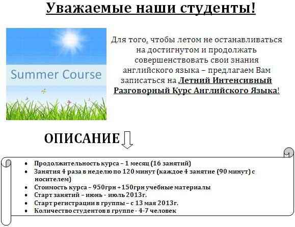 Курсы английского летом