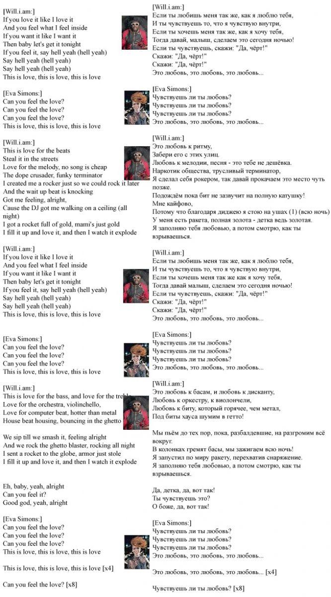 Текст и перевод песни Will I Am feat. Eva Simons - This Is Love