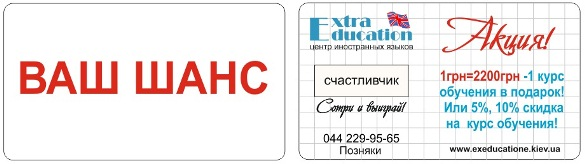 Акция - ТРИ счастливчика на бесплатное обучение!