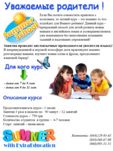 летние курсы английского для детей