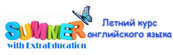 летний курс английского в киеве