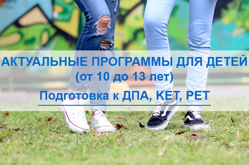 Подготовка детей к экзаменам по английскому ДПА, KET, PET