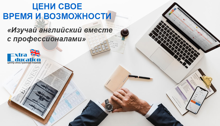 Корпоративна англійська курс