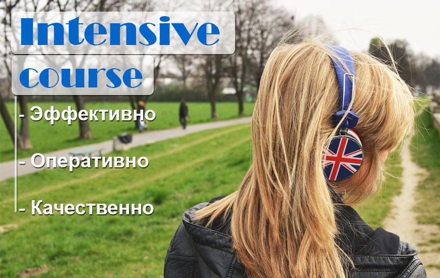Інтенсивний курс англійської мови