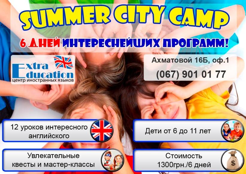 Летний английский лагерь