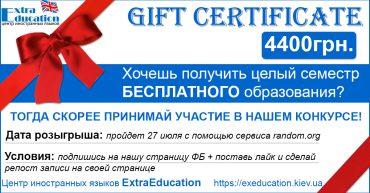 Сертификат ExtraEducation