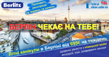 Літні канікули у Берліні: вчимося і відпочиваємо. Реєстрація на червень та липень вже відкрита!