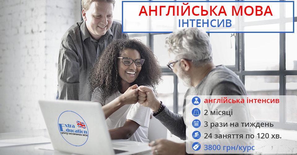 Інтенсивний курс англійської