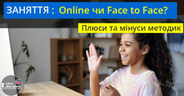 Уроки Online чи Face to Face?