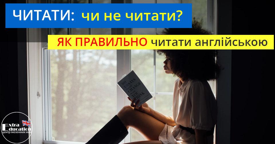 Читати чи не читати – ось в чому питання