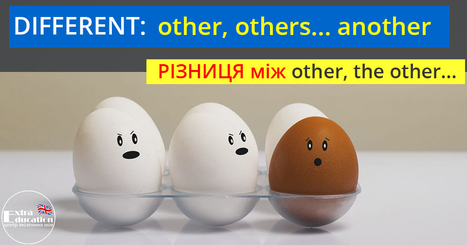 Різниця між other, others, the other, the others, another