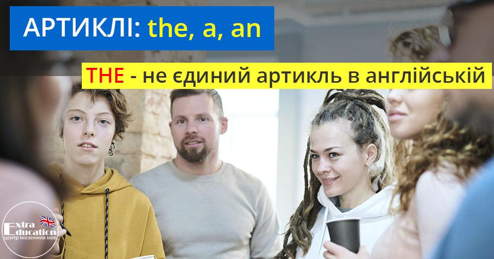 Артиклі: the, a, an