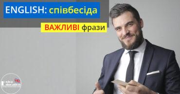співбесіда англійською фрази