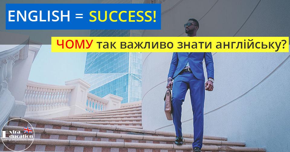 вивчай англійську ExtraEducation