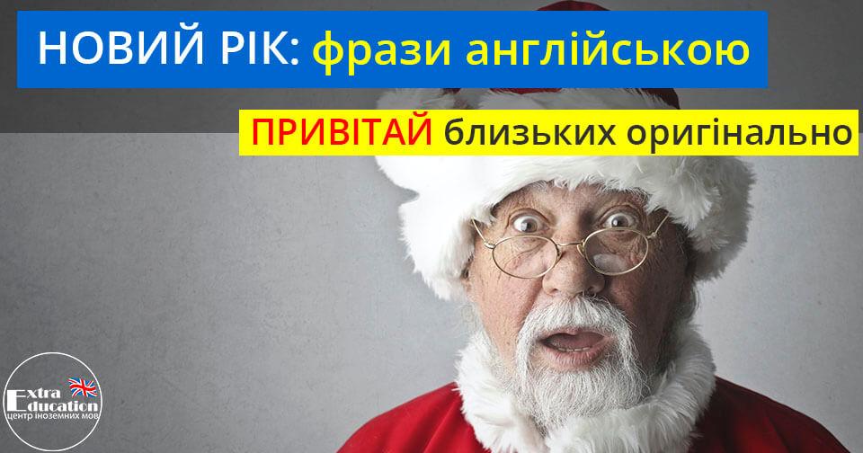 Новий Рік: фрази англійською
