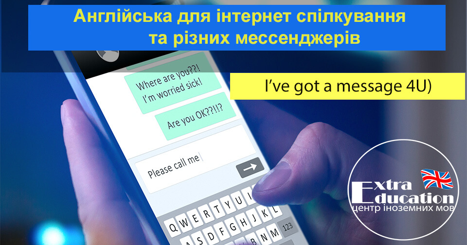 Англійські скорочення в Інтернет переписці, месенджерах та SMS повідомленнях