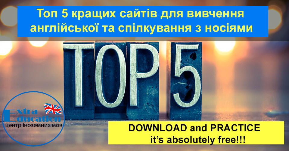 Топ 5 кращих сайтів для спілкування іноземною