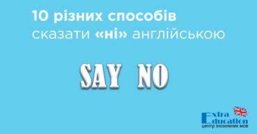 10 різних способів сказати ні англійською
