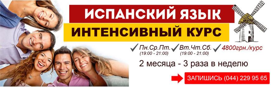 Курси іспанської в Києві