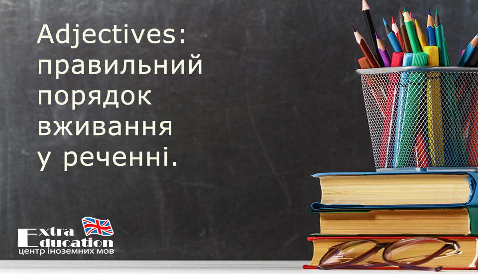 Прикметники в англійській мові, Adjectives