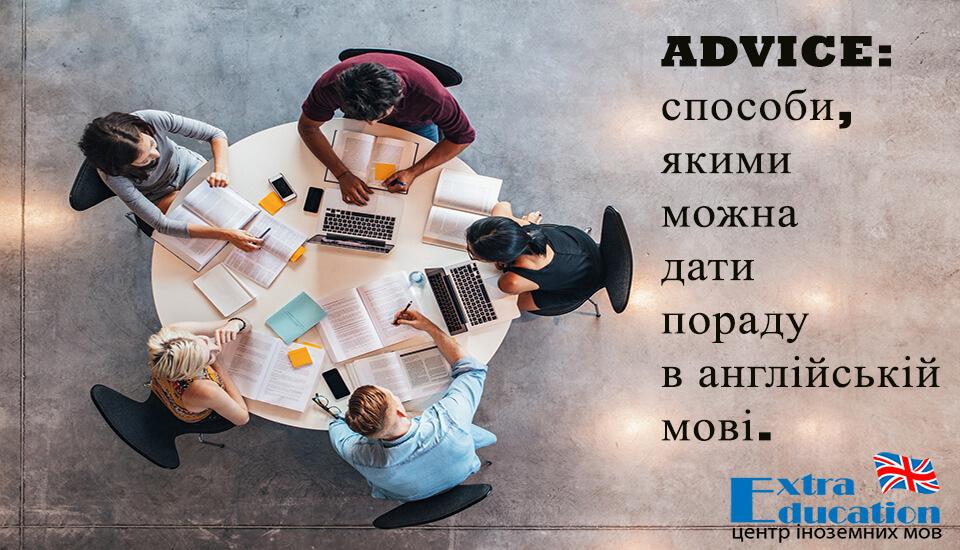 ADVICE: способи, якими можна дати пораду в англійській мові