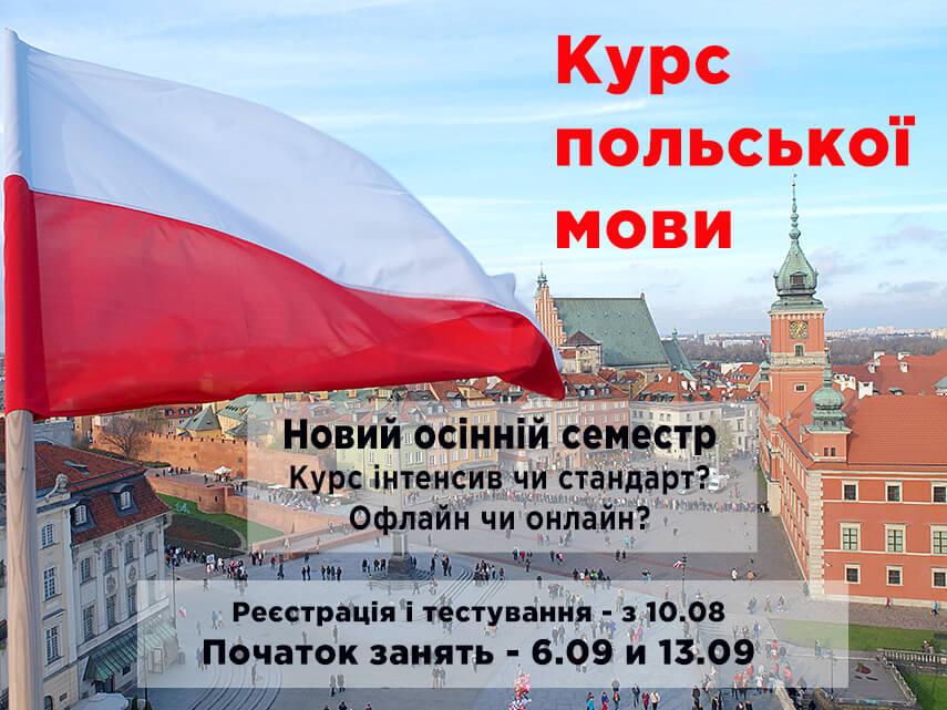 курс польської мови
