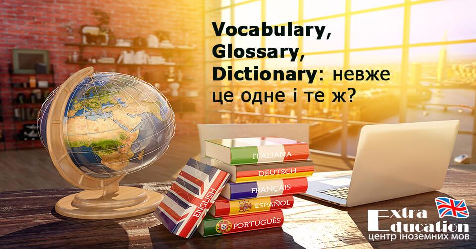 vocabulary, glossary, dictionary